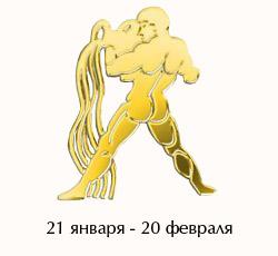 картинки гороскоп водолей на