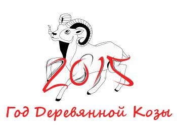 2015 год чей по гороскоп