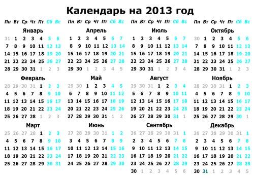 Григорианский календарь на 2013 год по