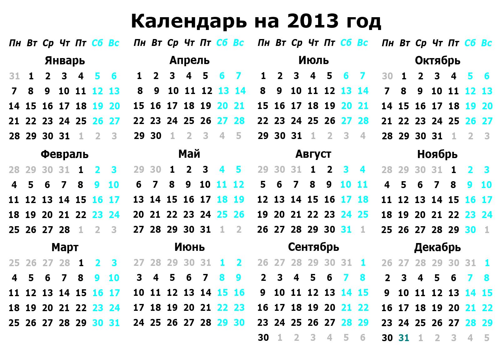 Производственный календарь 2013 для