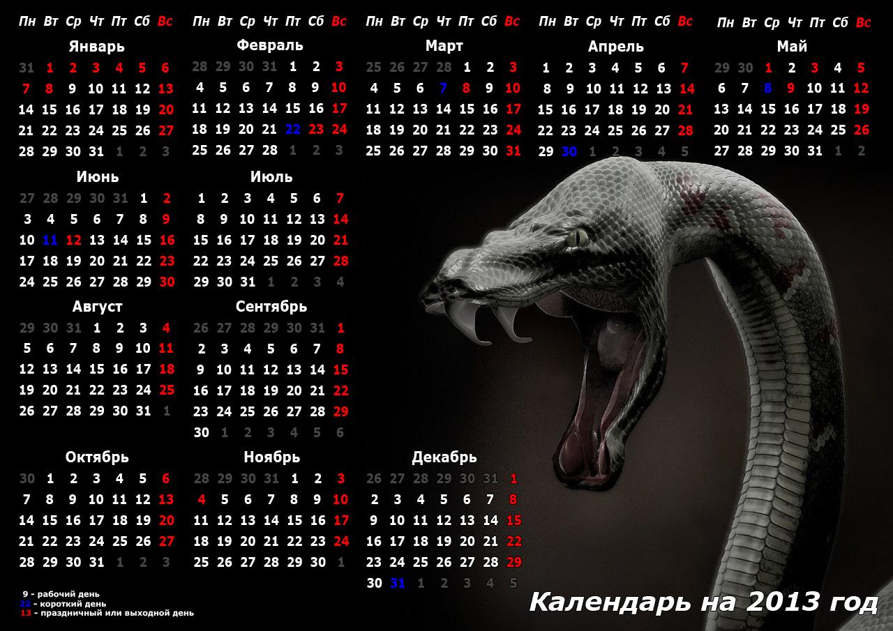 Календарь 2013 Россия для 6 дневной рабочей недели.  Скачать и распечатать календарь бесплатно.
