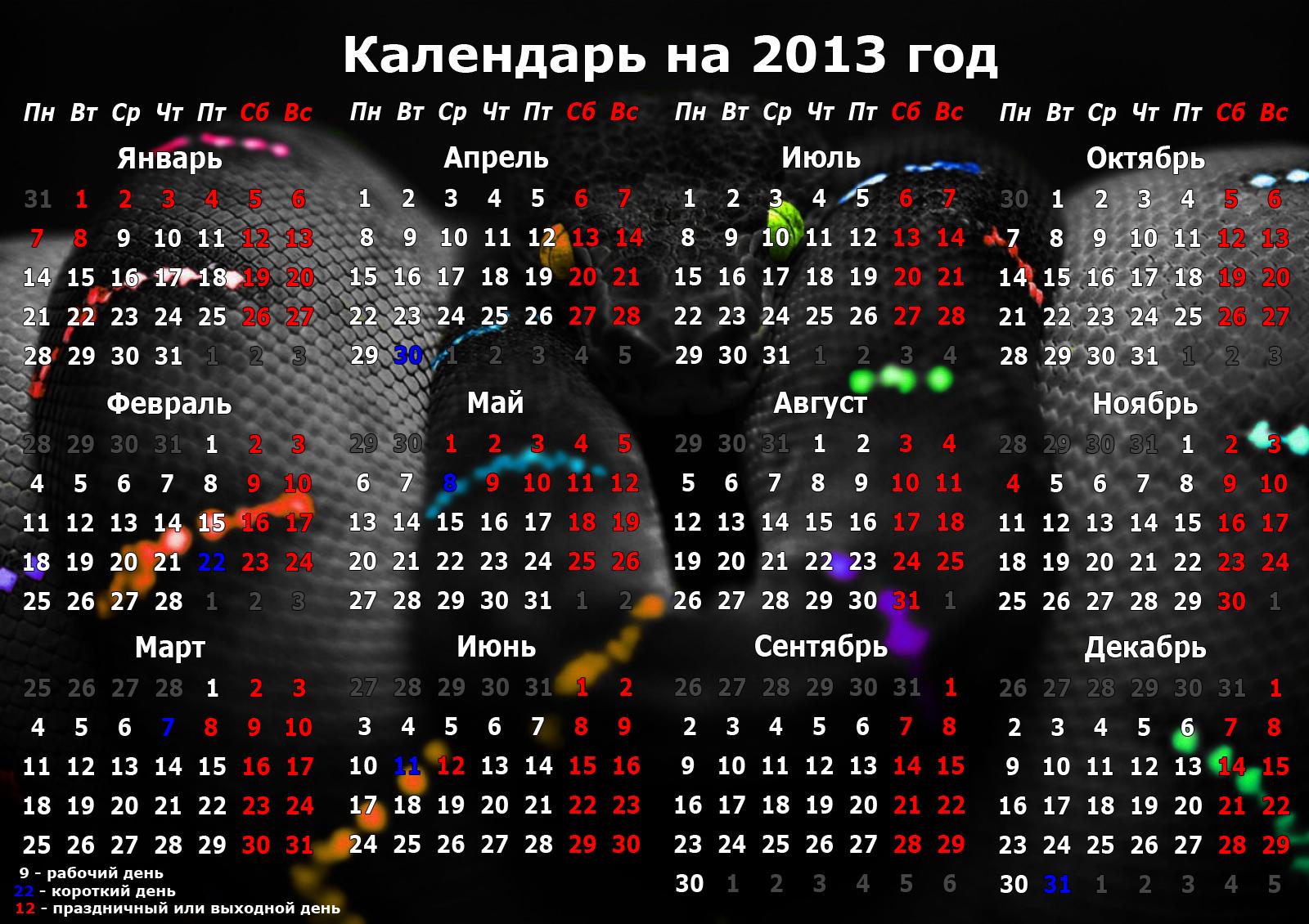 Календарь на 2013 год для россии скачать