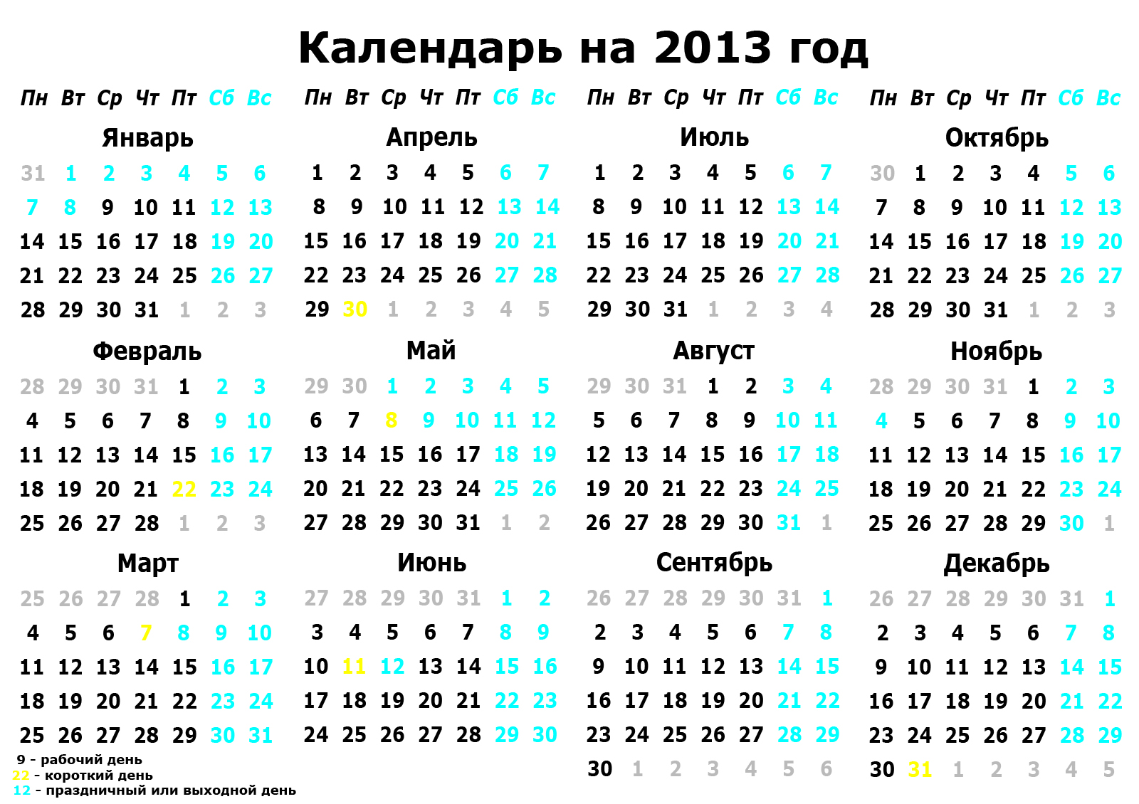 Small.  Календарь за 2013 год скачать - Календарь на 2013 год Download.  FB Share.