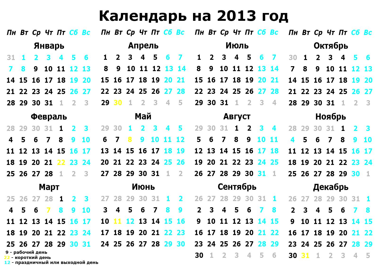 Календарь на 2013 год для Украины скачать и распечатать бесплатно.
