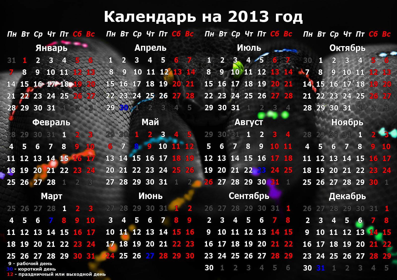 Скачать и распечатать календарь 2013 с
