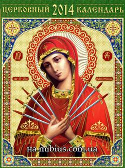 Православный церковный календарь на