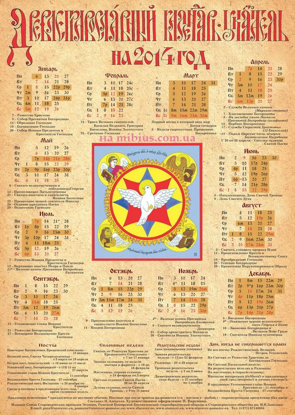 Скачать или распечатать церковный православный календарь на 2014 год со всеми ...Православный календарь на 2013 год...