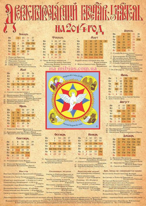 Церковный календарь на 2014 год скачать и распечатать бесплатно.
