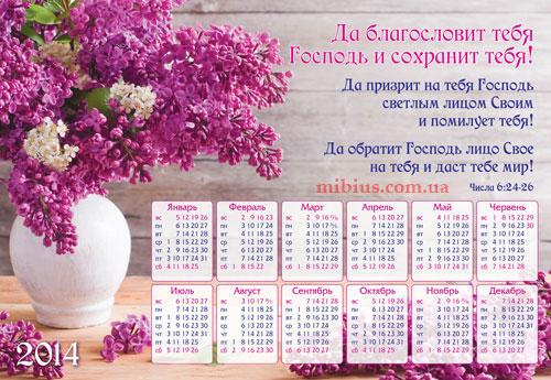Календарь на 2014 год скачать и распечатать бесплатно.