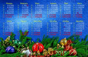 Календарь 2015 для россии скачать и