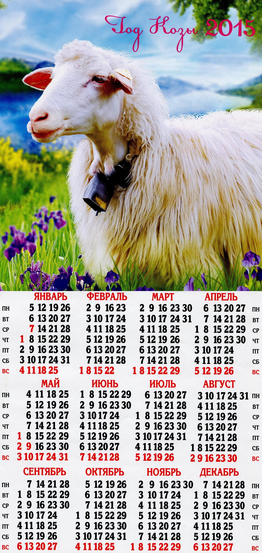 Календарь на 2015 год для украины