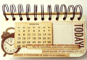 Рабочий календарь с праздниками