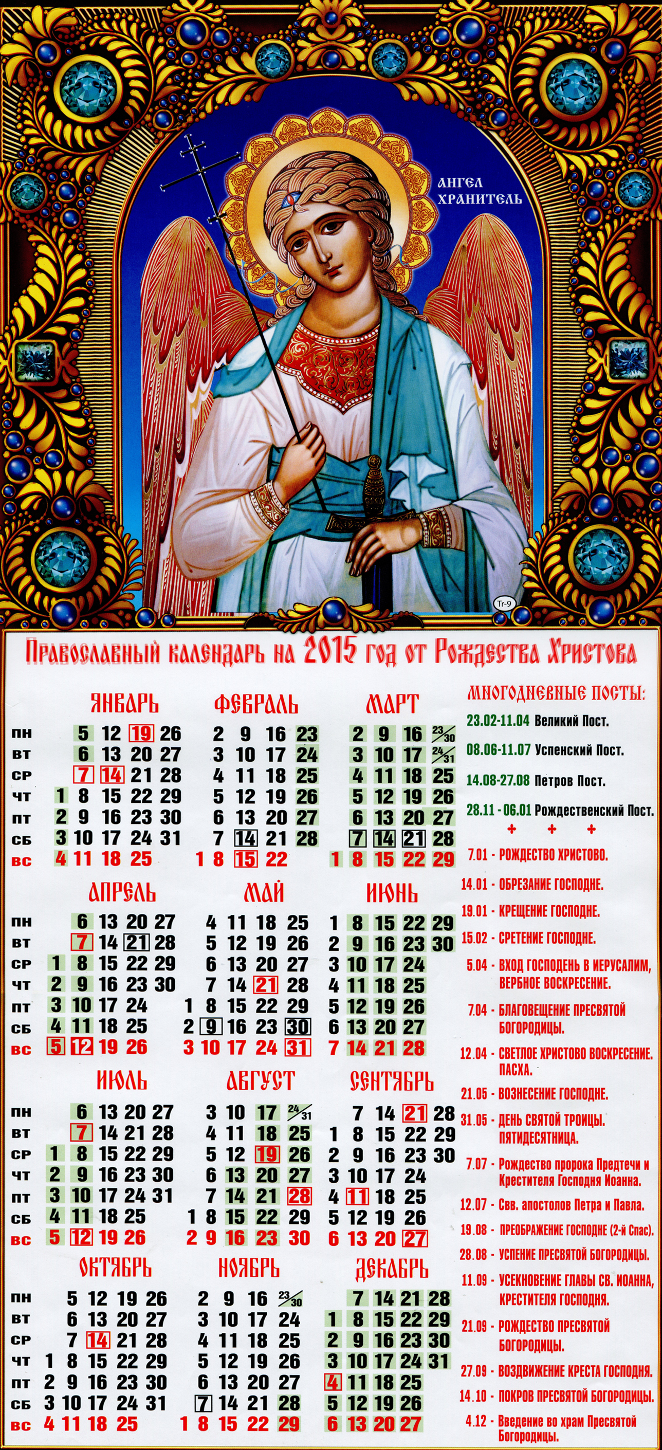 Православный календарь 2015 скачать и