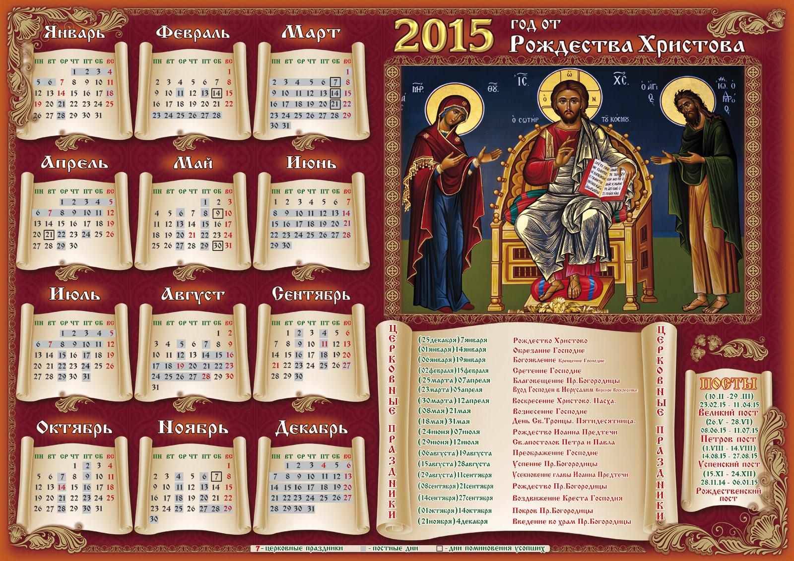 Церковный календарь на 2015 год скачать