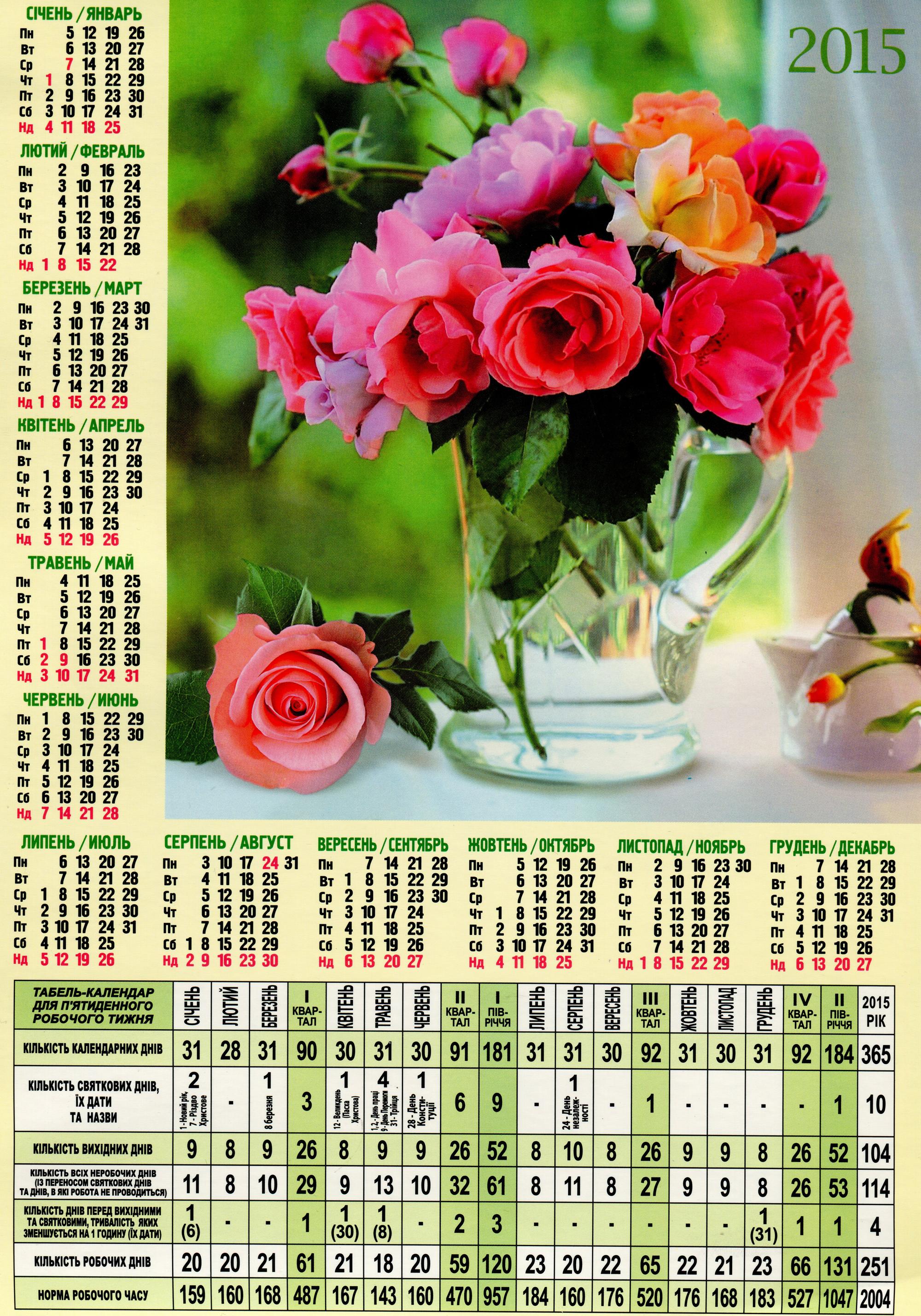 Календарь 2015 белоруссия