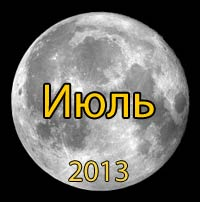 Луна лунный календарь на июль 2013 года