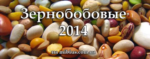 Таблица 2014 для зернобобовых культур