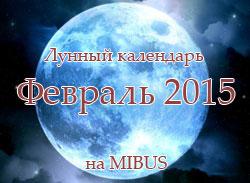 Лунный календарь на сегодня, благоприятные дни по