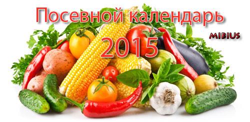 Календарь для посадок 2015 год