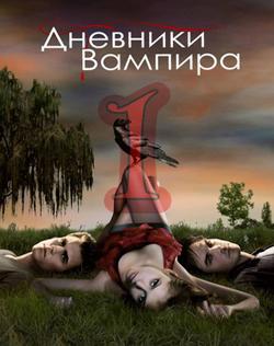 Дневники вампира 1 сезон онлайн