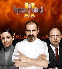 Адская кухня 2 сезон смотреть онлайн