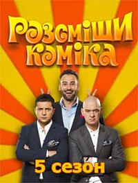 Рассмеши комика 5 сезон смотреть онлайн (2013) HDRip