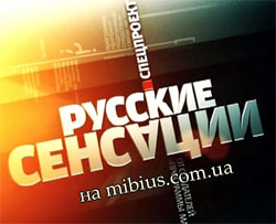 Русские сенсации. НТВ