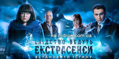 следствие ведут экстрасенсы 4 сезон смотреть онлайн: