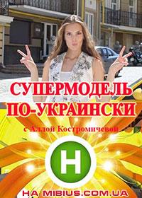 Супермодель по українськи по