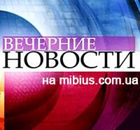 ТВ Новости Онлайн | Ночные новости Первый канал