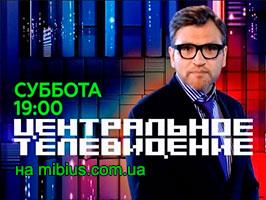 Центральное телевидение. НТВ