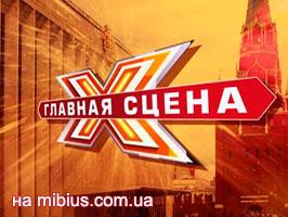 Главная сцена на Россия 1