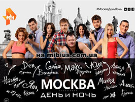 Москва. День и Ночь на Рен ТВ
