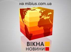 Вікна-Новини. СТБ
