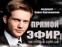 Прямой эфир. Россия 1