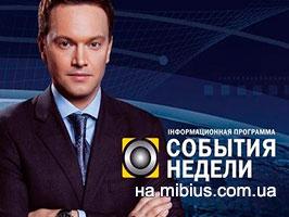 События недели. ТРК Украина