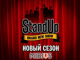 Стендап 2. Stand Up