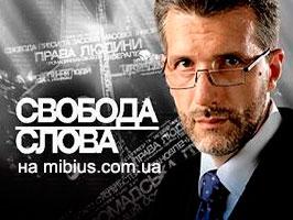 Свобода слова. ICTV