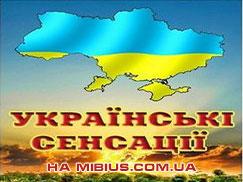 Украинские сенсации. 1+1