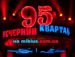 Вечерний Квартал 95
