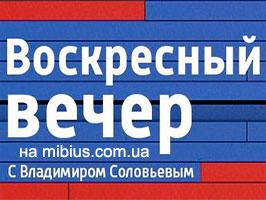 Воскресный вечер с Владимиром Соловьевым. Россия 1