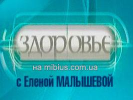Здоровье с Еленой Малышевой. Первый канал