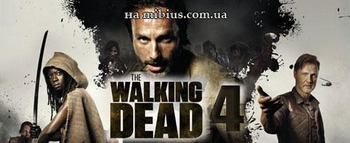 Ходячие мертвецы 4